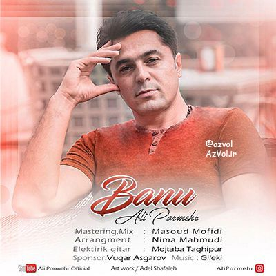 دانلود آهنگ آذربایجانی جدید علی پرمهر به نام بانو